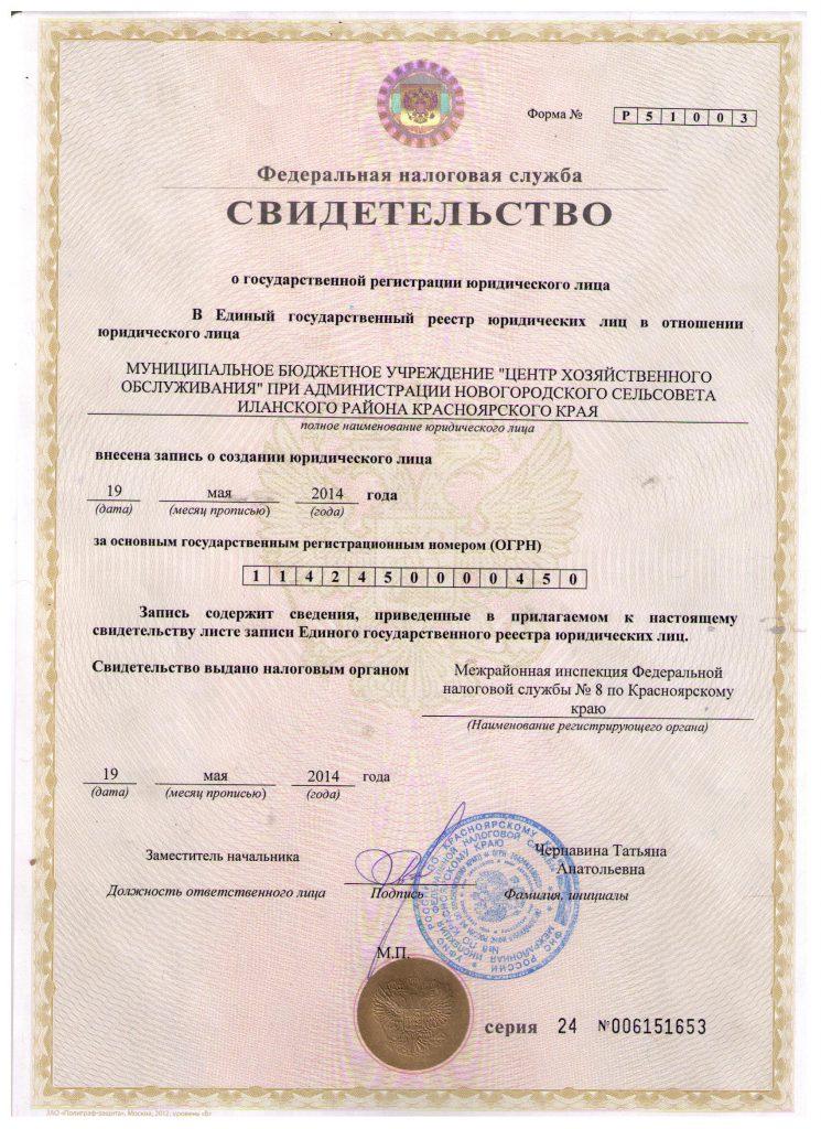 свидетельство о гос регистрации юр.лица