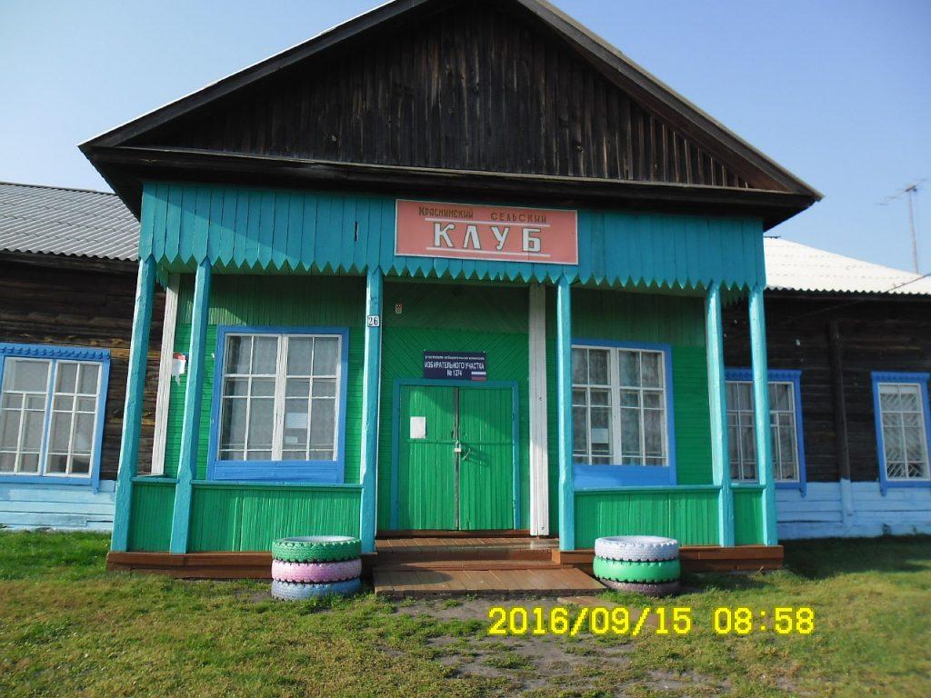 Краснинский клуб