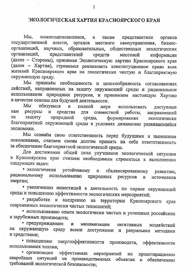 Экологисекая хартия красноярского края (1)-1