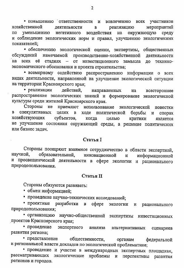 Экологисекая хартия красноярского края (1)-2